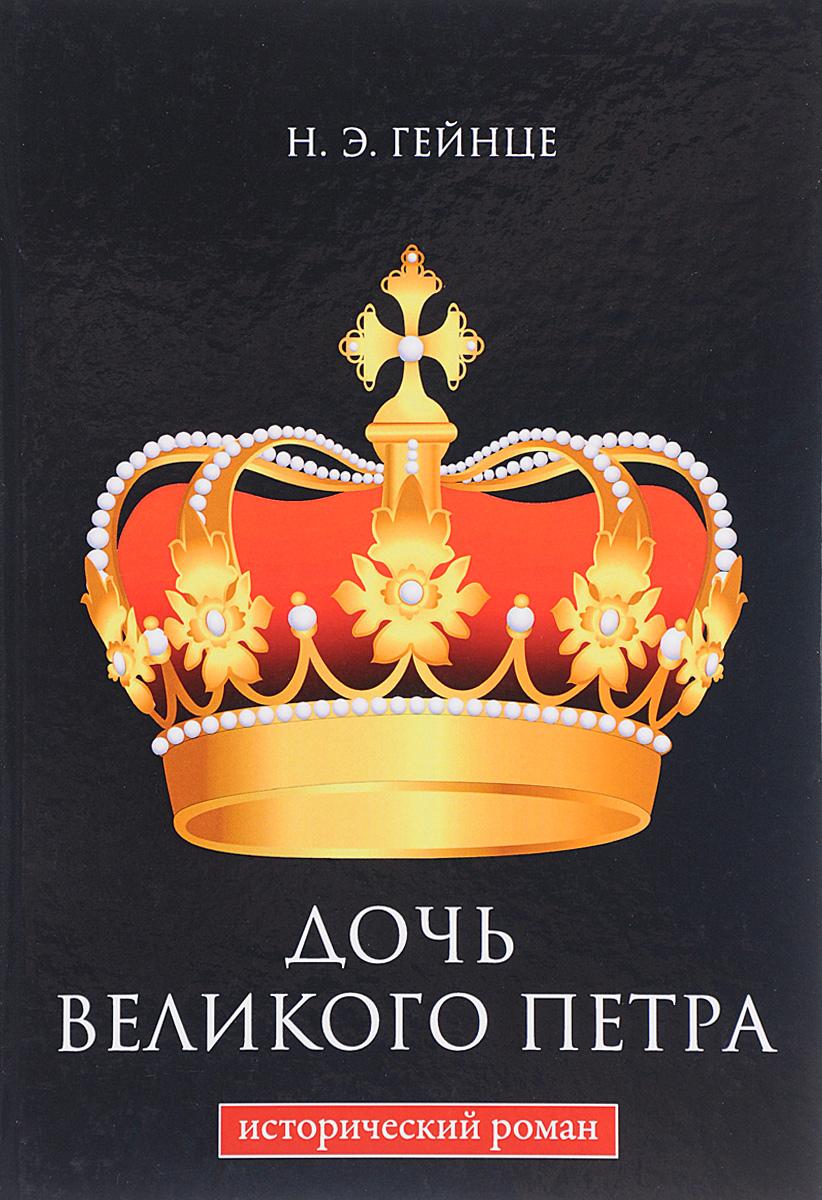 Н. Э. Гейнце Дочь Великого Петра казимир валишевский дочь петра великого