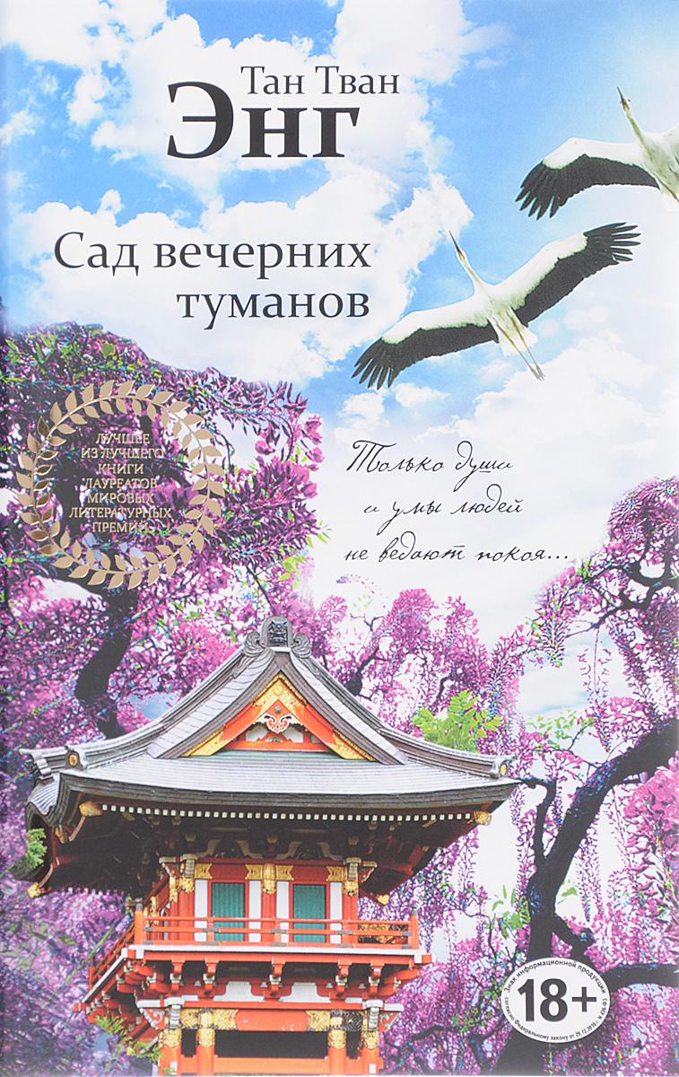 Тан Тван Энг Сад вечерних туманов ISBN: 978-5-699-98355-1