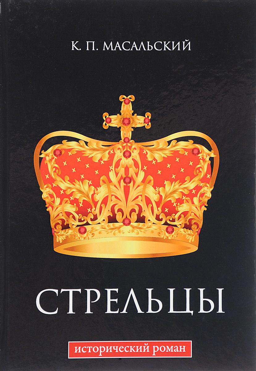 К. П. Масальский Стрельцы