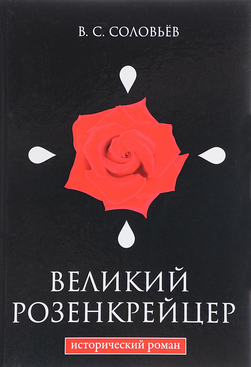 В. С. Соловьев Великий розенкрейцер флаг пограничных войск россии великий новгород