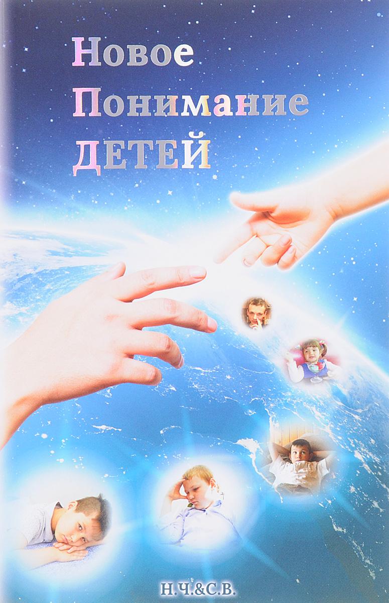 Новое понимание детей. С. В. Новая-Костубаева