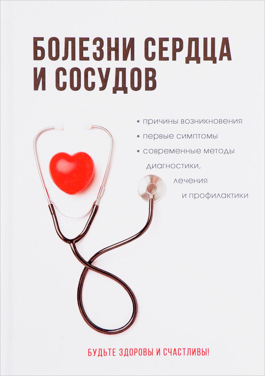 Ю. Ю. Елисеева Болезни сердца и сосудов руцкая т в заболевания сердца и сосудов