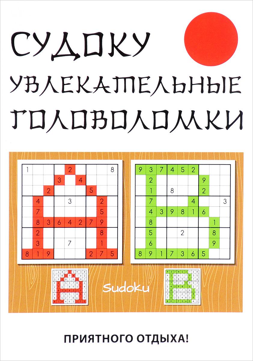 Ю. Н. Николаева Судоку. Увлекательные головоломки судоку купить