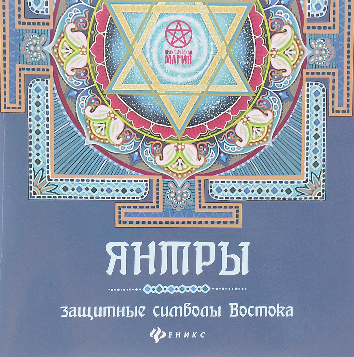 Инесса Матин Янтры. Защитные символы Востока янтры защитные символы востока