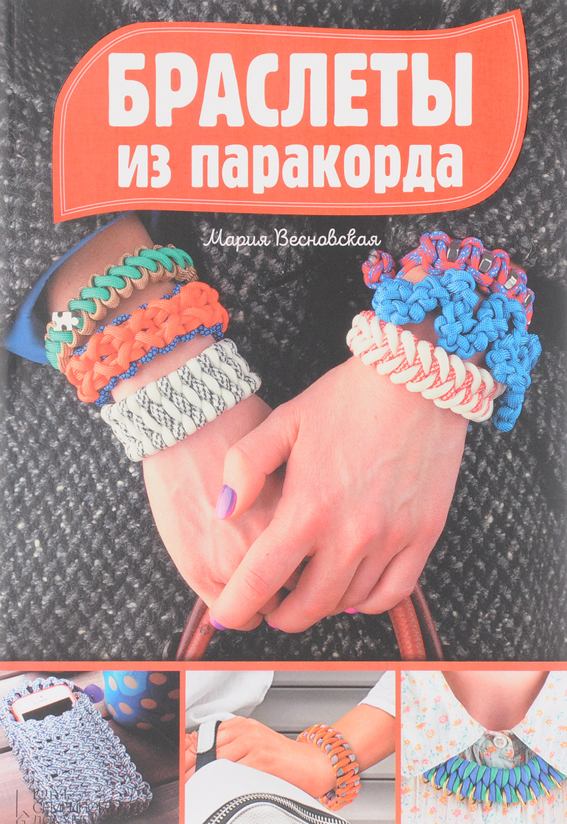 Мария Весновская Браслеты из паракорда браслеты