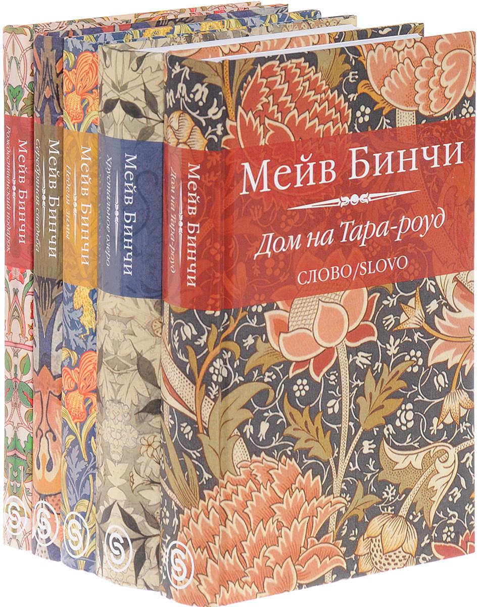 Мейв Бинчи Романы Мейв Бинчи (комплект из 5 книг) и бунин комплект из 5 книг