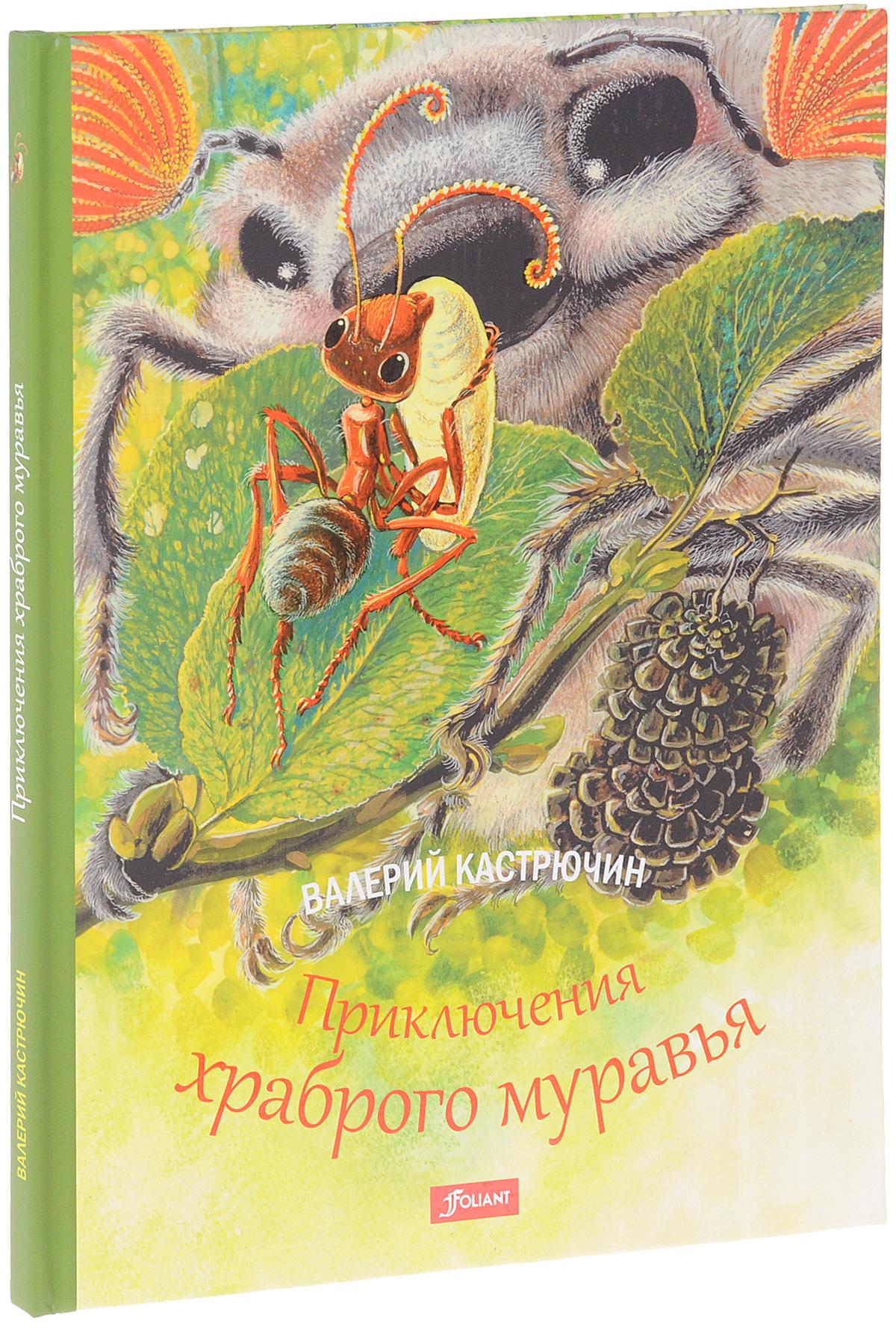 Валерий Кастрючин Приключения храброго муравья валерий кастрючин сказки старой черепахи