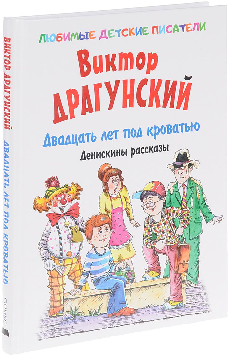 Виктор Драгунский Двадцать лет под кроватью. Денискины рассказы