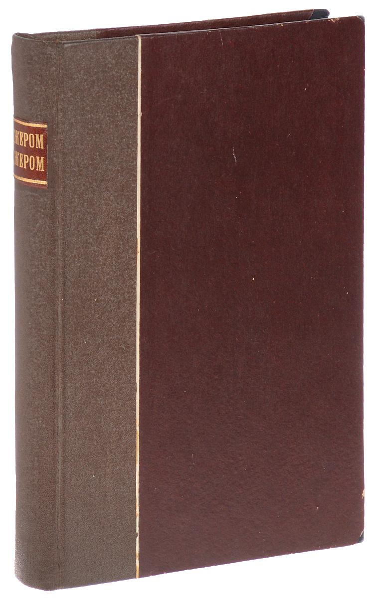 Праздные мысли лентяяLED 014Прижизненное издание. С.-Петербург, 1902 год. Издание А. С. Суворина. Владельческий переплет. Сохранность хорошая. Редкий писатель может похвастать такой огромной популярностью, как Джером Клапка Джером. Никто, кроме Джерома, не может быть уверен за что именно его любят и помнят. А Джерома помнят за легкий, насыщенный жизнью юмор, за то, что он всегда близок читателю и своему современнику, и нам с вами. Вашему вниманию предлагается сборник очерков на обыденные житейские темы Праздные мысли лентяя. Все эти произведения отличает искрометный юмор, острота наблюдений и мастерски переданные характеры. Издание не подлежит вывозу за пределы Российской Федерации.