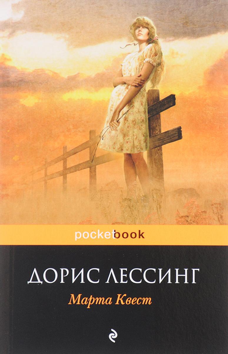 Дорис Лессинг Марта Квест л д вайткене е о хомич только для мальчиков девочкам читать запрещено