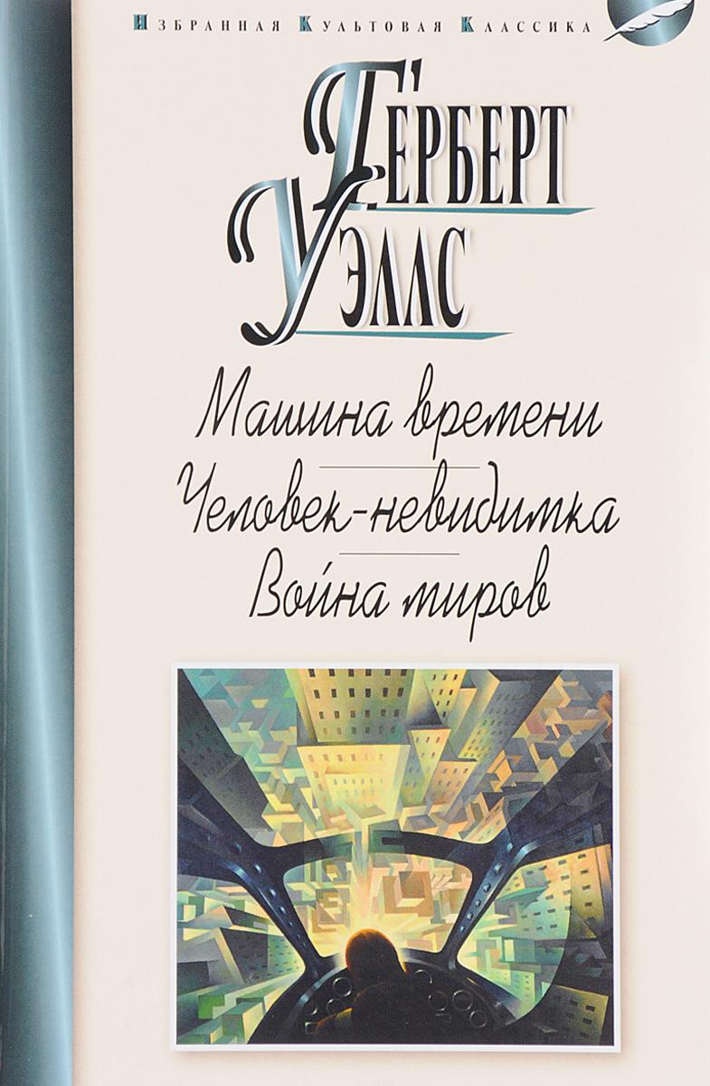 Zakazat.ru: Машина времени. Человек-невидимка. Война миров. Герберт Уэллс