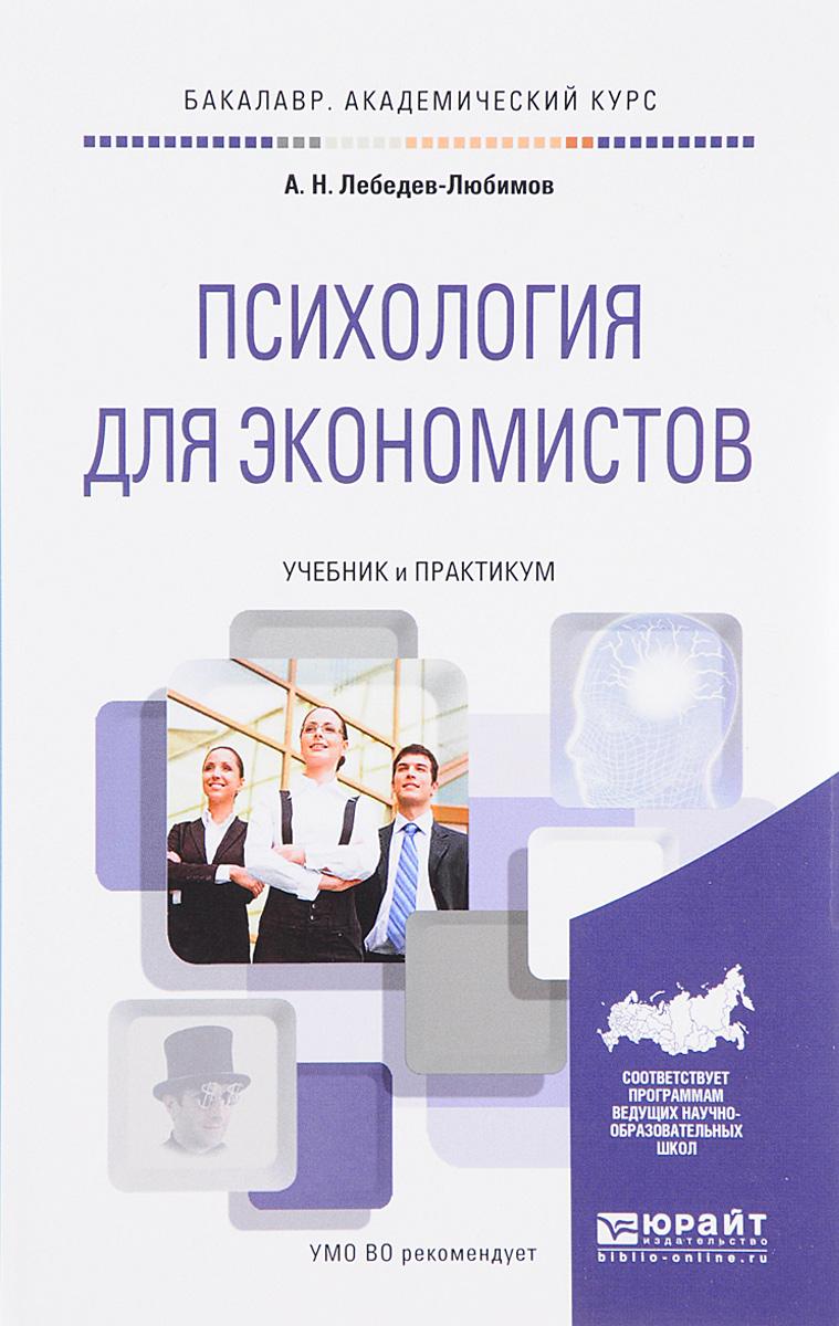 Психология для экономистов. Учебник и практикум