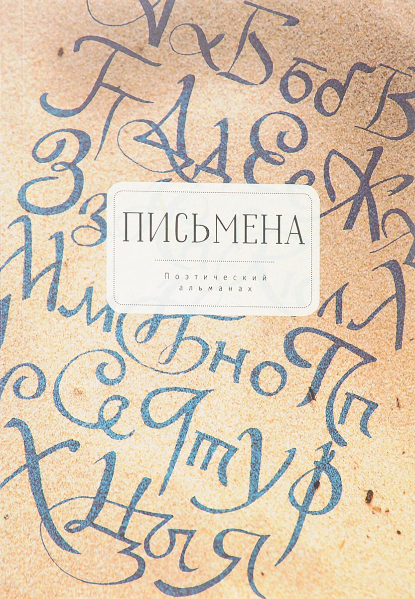 Поэтический альманах. Письмена. Избранное. 2012-2016 государственный русский музей альманах 346 2012 1812 год