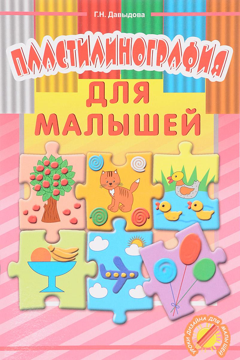 Пластилинография для малышей