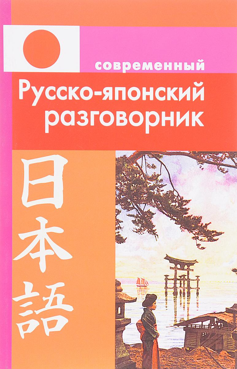Л. В. Елуферьева Современный русско-японский разговорник куплю японский ямобур в хабаровске
