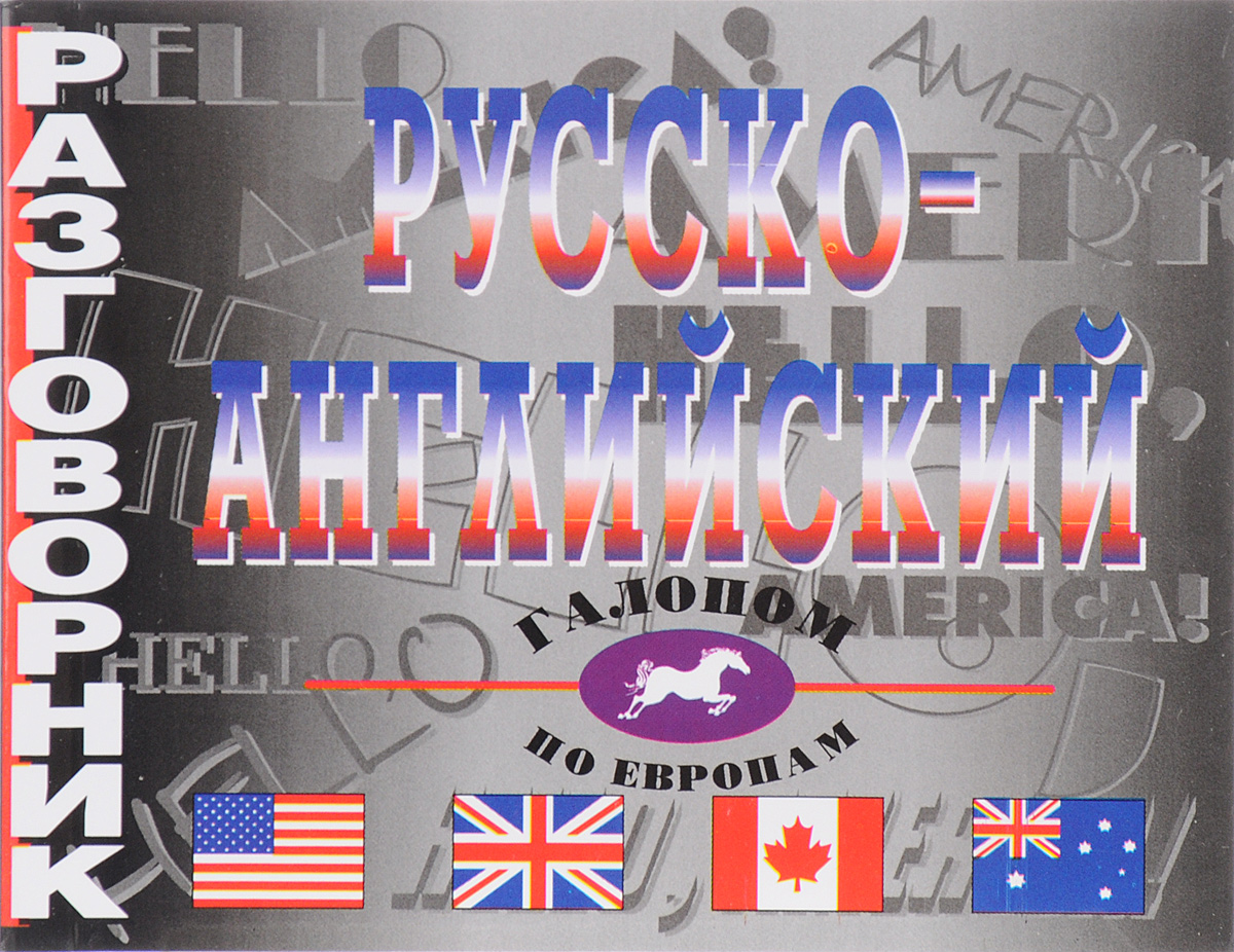 Русско-английский разговорник митина и сост русско английский разговорник russian english conversation guide