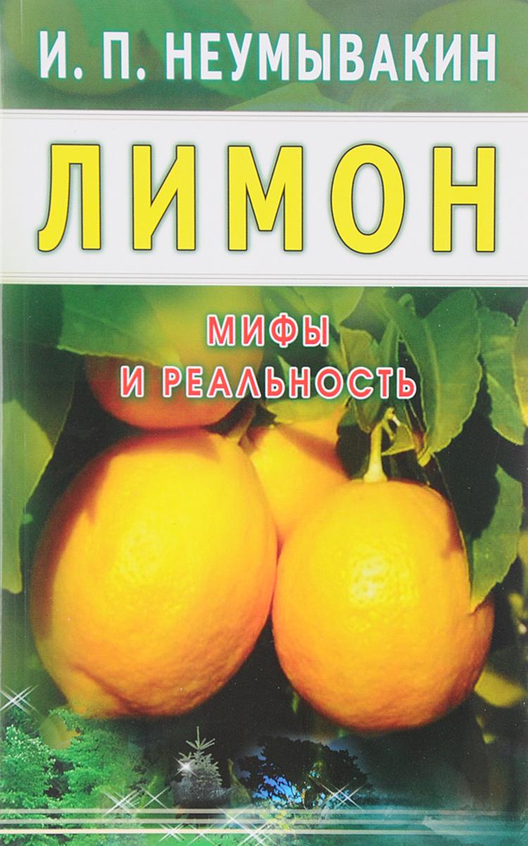 И. П. Неумывакин Лимон. Мифы и реальность неумывакин и  энциклопедия растительных