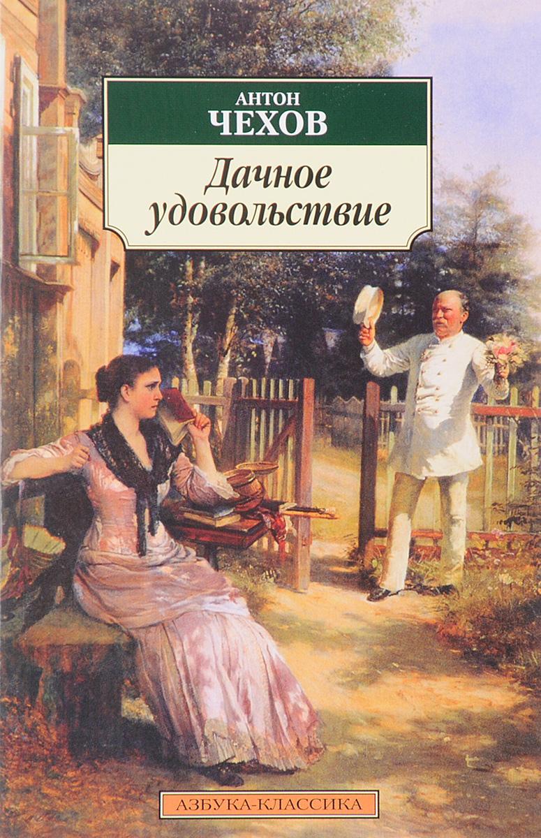 Антон Чехов Дачное удовольствие