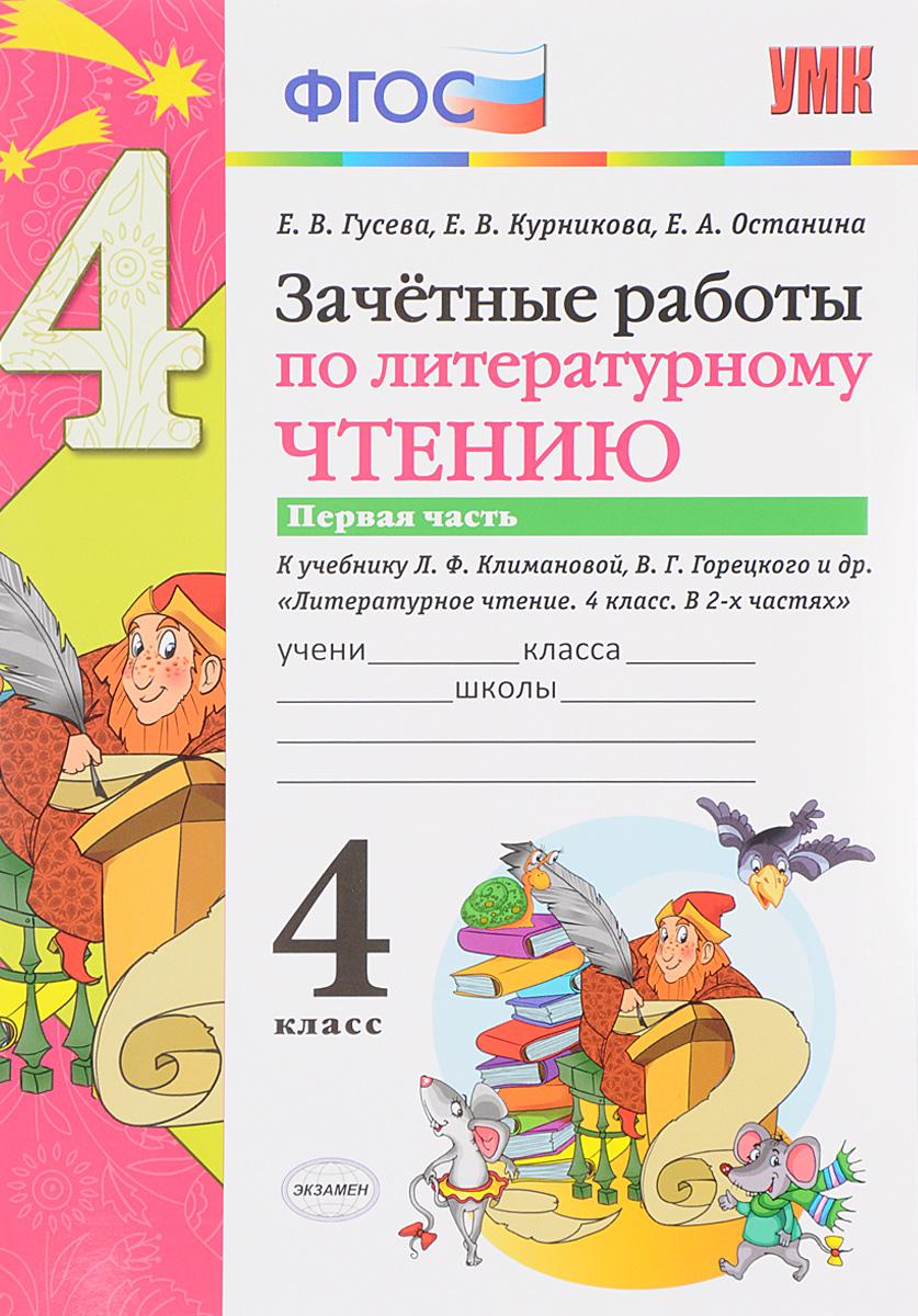 Литературное чтение. 4 класс. Зачетные работы. В 2 частях. Часть 1. К учебнику Л. Ф. Климановой, В. Г. Горецкого