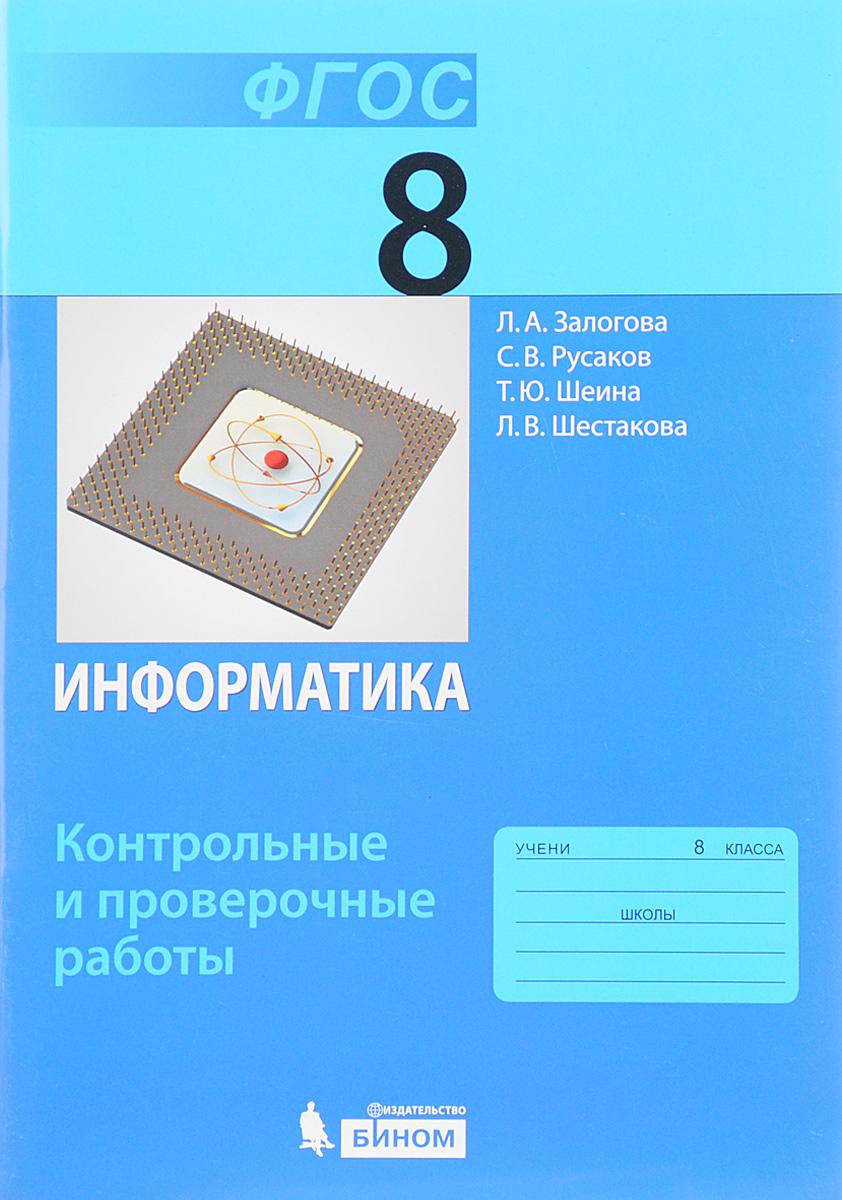 Информатика. 8 класс. Контрольные и проверочные работы