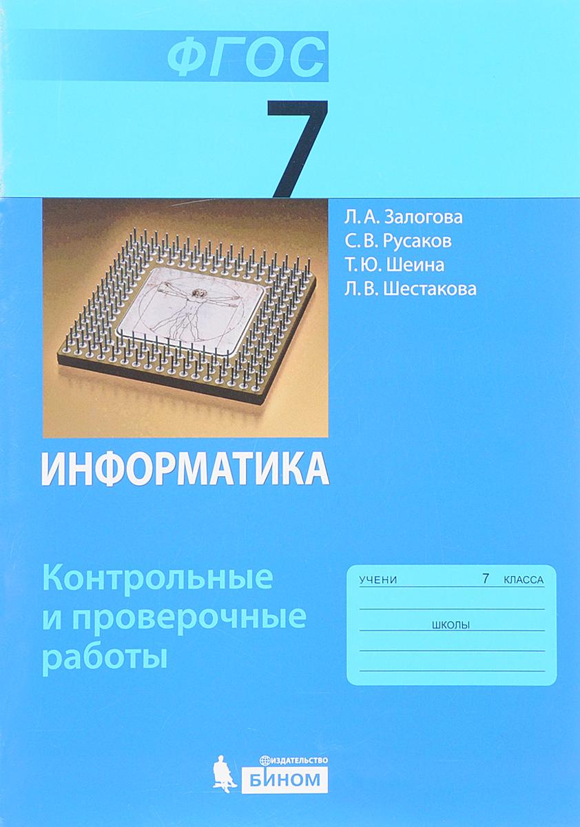 Информатика. 7 класс. Контрольные и проверочные работы