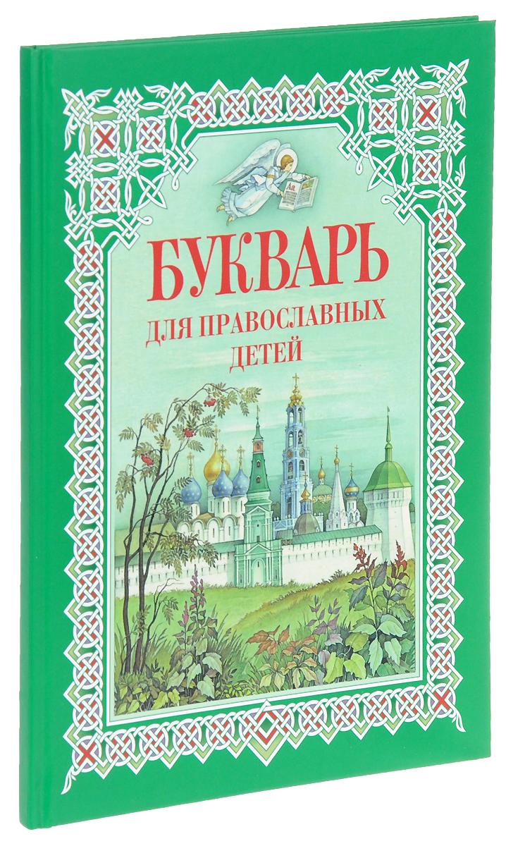 Н. В. Давыдова Букварь для православных детей букварь для православных детей