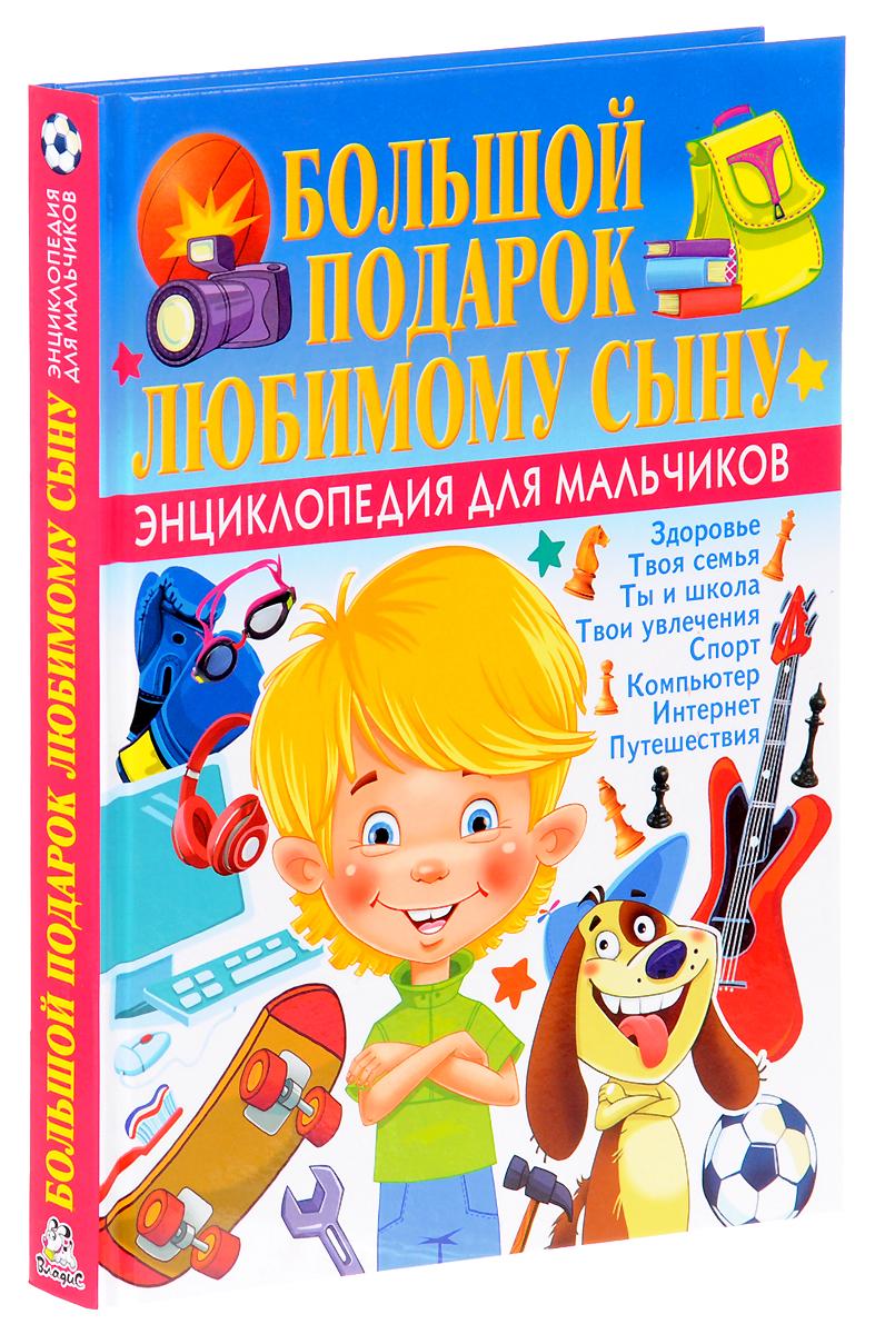 Н. Филимонова. Большой подарок любимому сыну. Энциклопедия для мальчиков