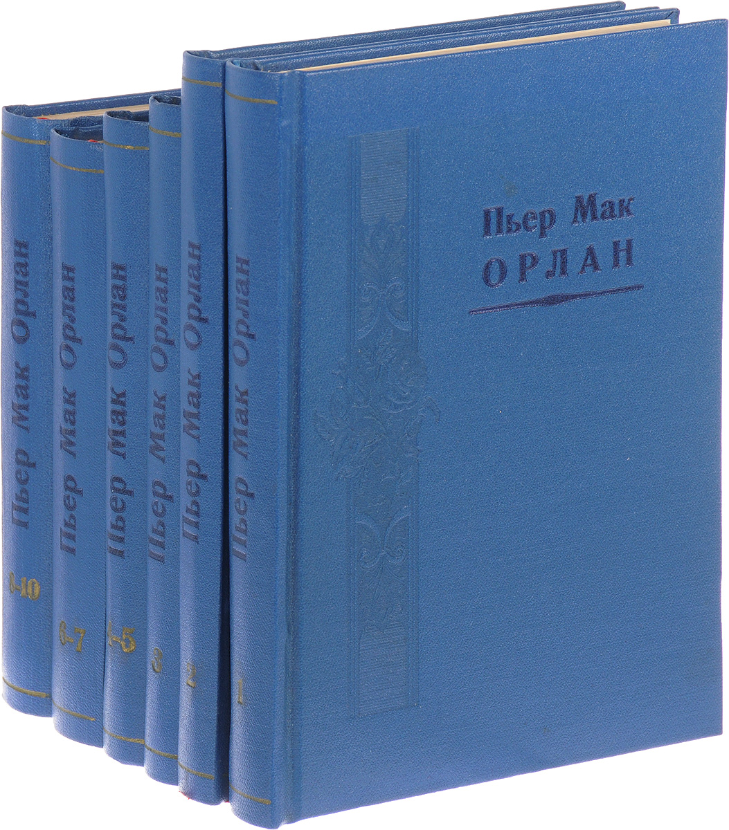 Пьер Мак Орлан. Собрание сочинений в 10 томах. Конволют (комплект из 6 книг) конволют из 23 книг