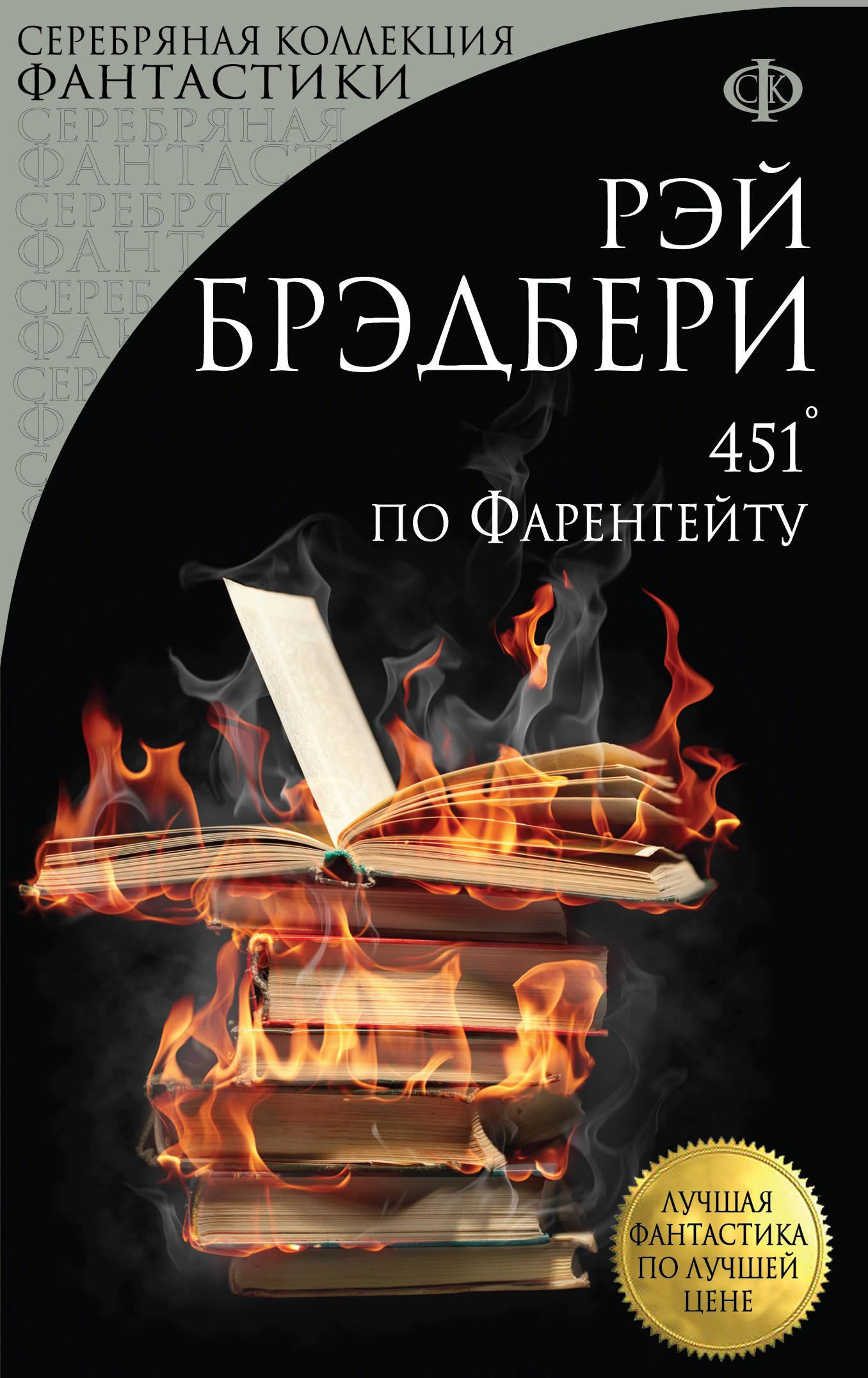 Рэй Брэдбери 451' по Фаренгейту брэдбери рэй 451° по фаренгейту