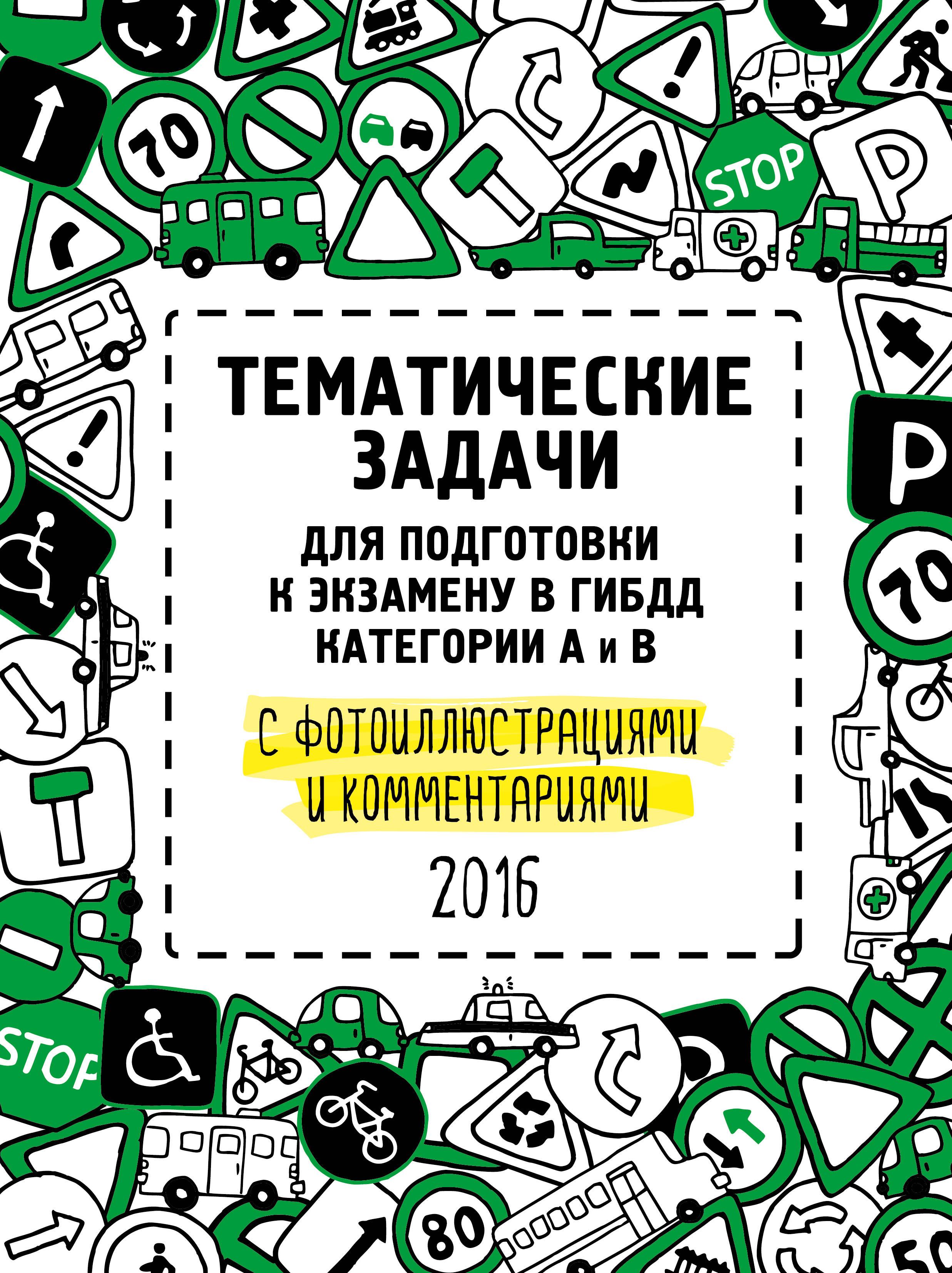 Zakazat.ru Тематические задачи для подготовки к экзамену в ГИБДД с фотоиллюстрациями и комментариями. Категории А и В