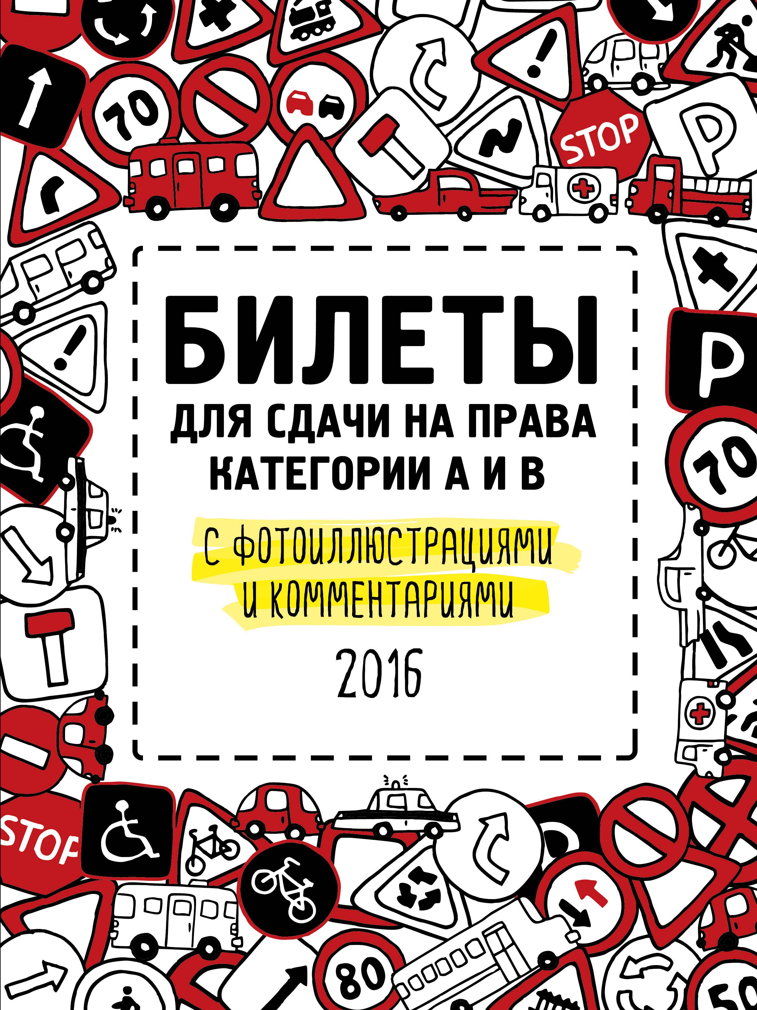 Zakazat.ru Билеты для сдачи на права категории А и В с фотоиллюстрациями и комментариями. 2016