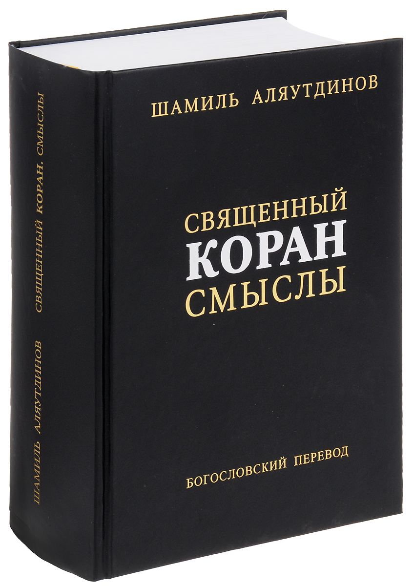 Перевод смыслов Священного Корана. Шамиль Аляутдинов