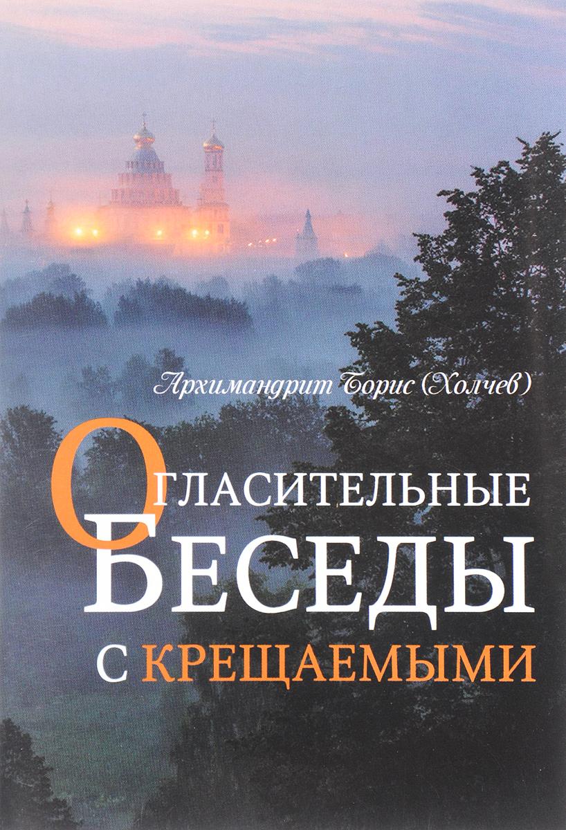 Архимандрид Борис (Холчев) Огласительные беседы с крещаемыми цена