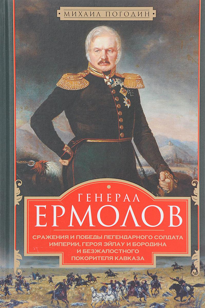 М. П. Погодин Генерал Ермолов. Сражения и победы легендарного солдата империи