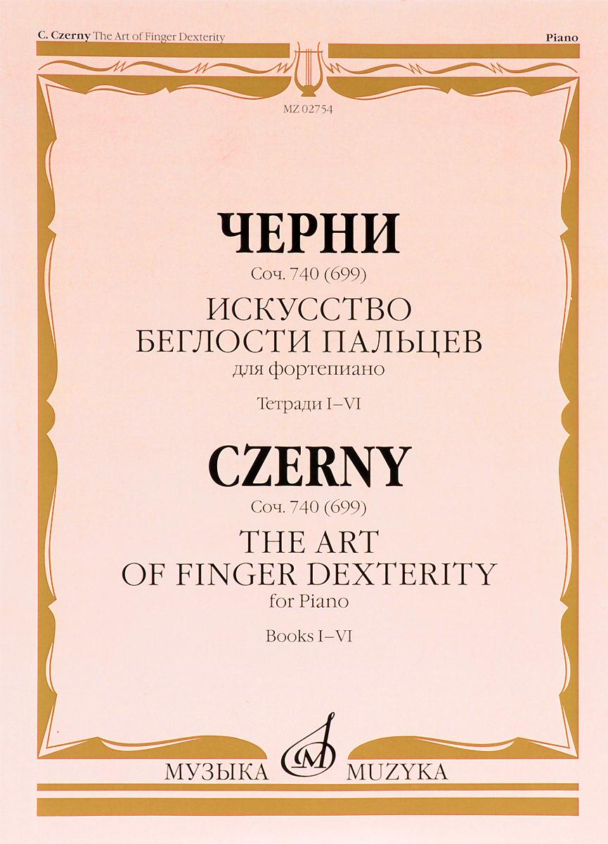 К. Черни. Искусство беглости пальцев. Для фортепиано. Соч. 740 (699). Тетради 1-6