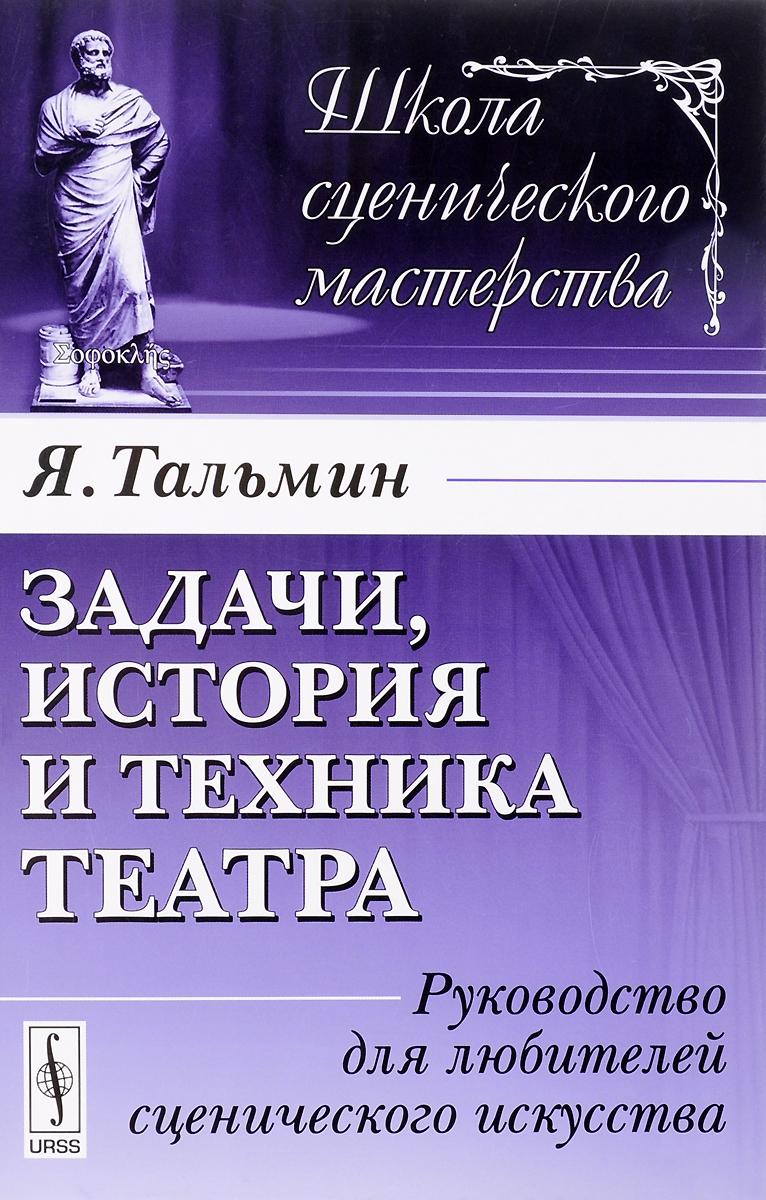 Я. Тальмин Задачи, история и техника театра. Руководство для любителей сценического искусства