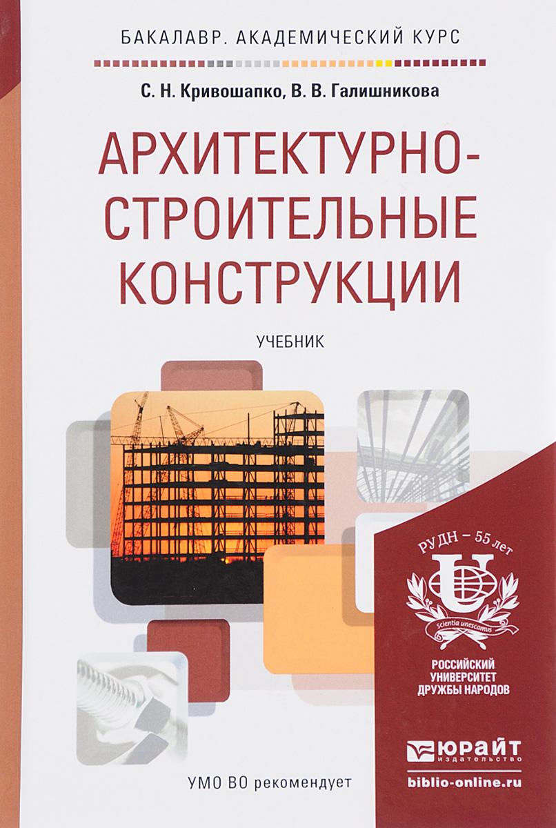 Архитектурно-строительные конструкции. Учебник