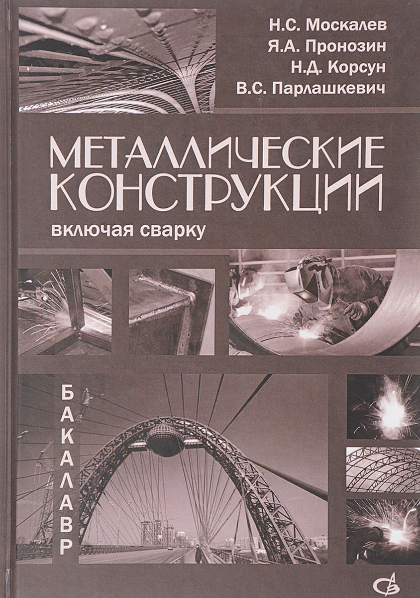 Металлические конструкции. Включая сварку. Учебник