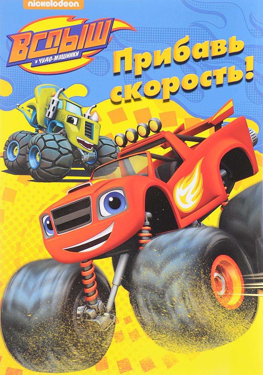 Вспыш и чудо-машинки. Прибавь скорость! вспыш и чудо машинки быстрые чудо машинки