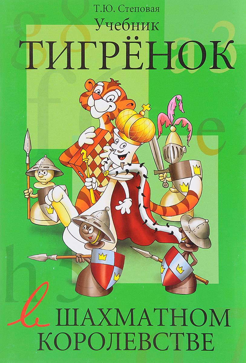 Тигренок в шахматном королевстве. Учебник
