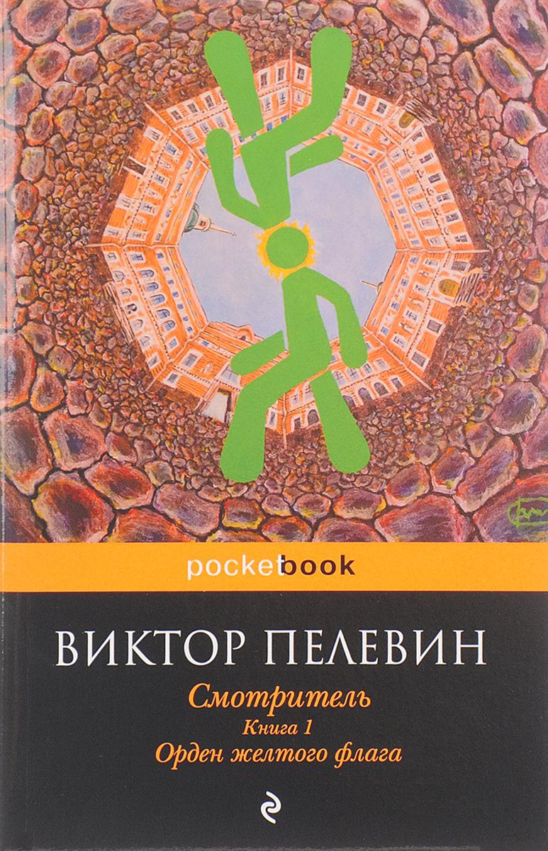 В. О. Пелевин Смотритель. Книга 1. Орден желтого флага павел берснев мистическое путешествие в новый свет