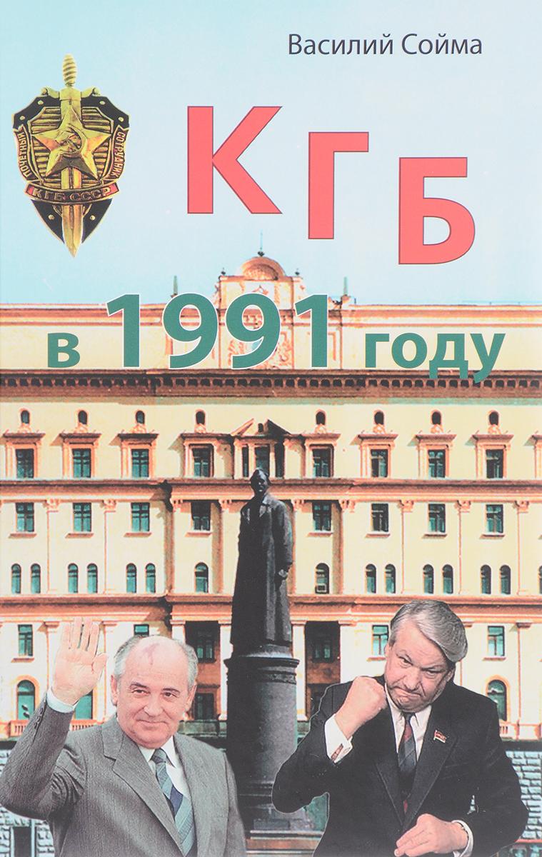В. М. Сойма КГБ в 1991 году шебаршин л последний бой кгб