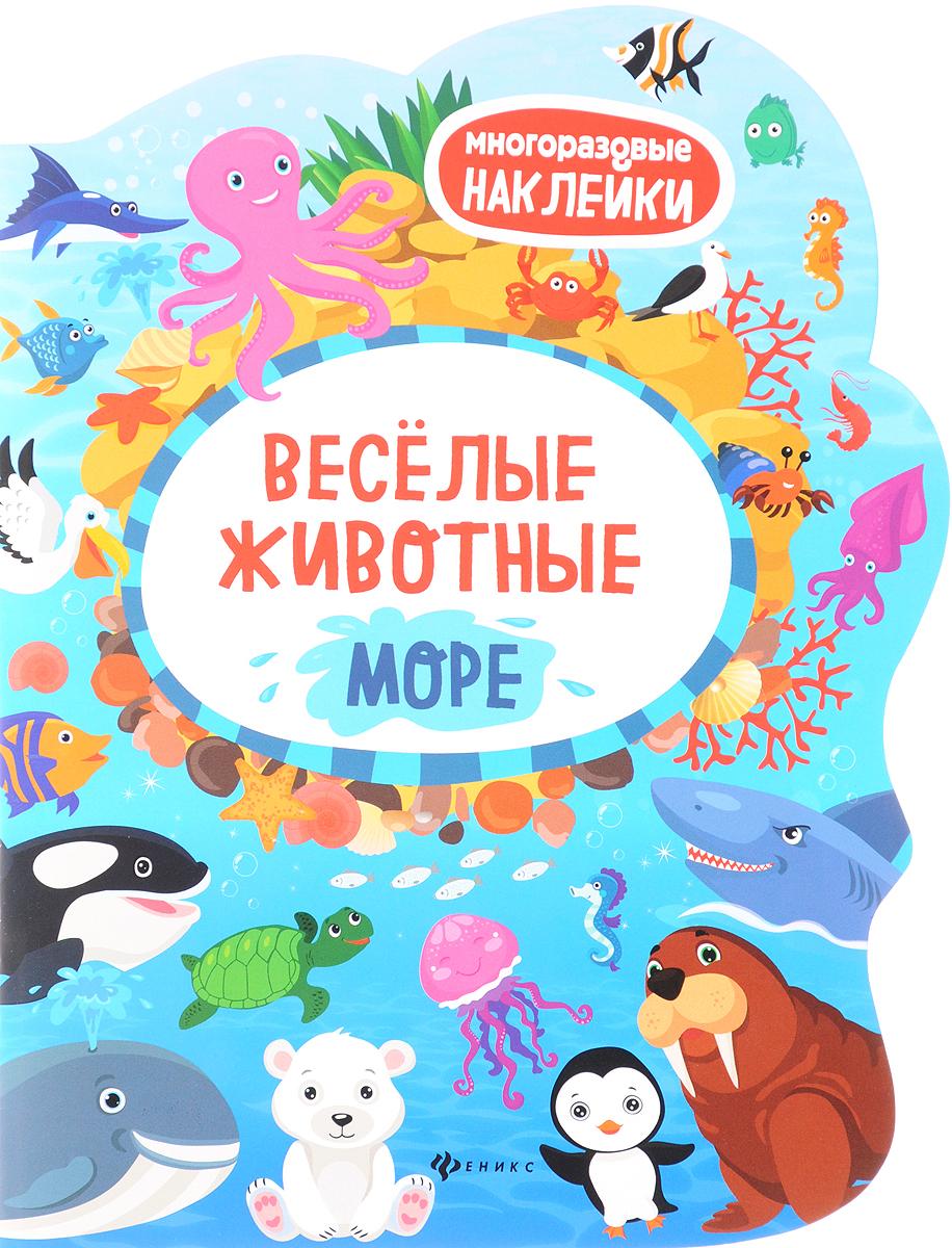Веселые животные Море. Книжка с наклейками