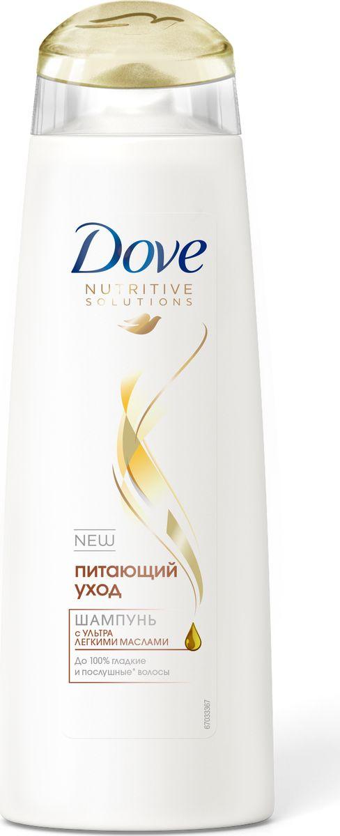 Dove шампунь Hair Therapy Питающий уход, 380 мл67145863Появление бренда Dove связано с созданием уникального очищающего средства для кожи, не содержащего щелочи. Формула единственного в своем роде крем-мыла на четверть состоит из увлажняющего крема - именно это его качество помогает защищать кожу от раздражения и сухости, которые неизбежны при использовании обычного мыла.Dove —марка, которая известна благодаря авангардному изобретению: мягкому крем-мылу. Dove любим миллионами, ведь они не содержат щелочи, оказывают мягкое, щадящее воздействие на кожу лица и тела.Удивительное по своим свойствам крем-мыло довольно быстро стало одним из самых популярных косметических средств. Успех этого продукта был настолько велик, что производители долгое время не занимались расширением ассортимента. Прошло почти сорок лет с момента регистрации товарного знака Dove, прежде чем свет увидел крем-гель для душа и другие косметические средства этой марки. Все они создаются на основе формулы, разработанной еще в прошлом веке, но не потерявшей своей актуальности.На сегодняшний день этот бренд по праву считается олицетворением красоты, здоровья и женственности. Помимо женской линии косметики выпускаются детские косметические средства и косметика для мужчин. Несмотря на широкий ассортимент предлагаемых средств по уходу за кожей и волосами, завоевавших признание в более чем 80 странах по всему миру, производители находятся в постоянном поиске новых формул.Dove считается одним из ведущих в своей области. Он известен миллионам людей в почти сотне стран по всему миру. В мире Dove красота — это источник уверенности в себе, а не беспокойства. Миссия бренда — дать новому поколению возможность расти в атмосфере позитивного отношения к собственной внешности. Шампунь Dove с комплексом Ультра-легких масел работает одновременно в 2 направлениях: достижение мгновенного результата и более долгосрочного эффекта. Он помогает мгновенно избавиться от эффекта непослушных волос, в то же время обеспечивая их глу