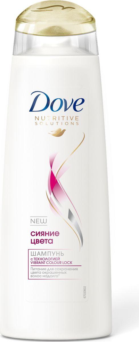 Dove Шампунь Hair Therapy Сияние цвета, 380 мл67146259Шампунь Dove Hair Therapy Сияние цвета. Появление бренда Dove связано с созданием уникального очищающего средства для кожи, не содержащего щелочи. Формула единственного в своем роде крем-мыла на четверть состоит из увлажняющего крема - именно это его качество помогает защищать кожу от раздражения и сухости, которые неизбежны при использовании обычного мыла.Dove —марка, которая известна благодаря авангардному изобретению: мягкому крем-мылу. Dove любим миллионами, ведь они не содержат щелочи, оказывают мягкое, щадящее воздействие на кожу лица и тела.Удивительное по своим свойствам крем-мыло довольно быстро стало одним из самых популярных косметических средств. Успех этого продукта был настолько велик, что производители долгое время не занимались расширением ассортимента. Прошло почти сорок лет с момента регистрации товарного знака Dove, прежде чем свет увидел крем-гель для душа и другие косметические средства этой марки. Все они создаются на основе формулы, разработанной еще в прошлом веке, но не потерявшей своей актуальности.На сегодняшний день этот бренд по праву считается олицетворением красоты, здоровья и женственности. Помимо женской линии косметики выпускаются детские косметические средства и косметика для мужчин. Несмотря на широкий ассортимент предлагаемых средств по уходу за кожей и волосами, завоевавших признание в более чем 80 странах по всему миру, производители находятся в постоянном поиске новых формул.Dove считается одним из ведущих в своей области. Он известен миллионам людей в почти сотне стран по всему миру. В мире Dove красота — это источник уверенности в себе, а не беспокойства. Миссия бренда — дать новому поколению возможность расти в атмосфере позитивного отношения к собственной внешности.