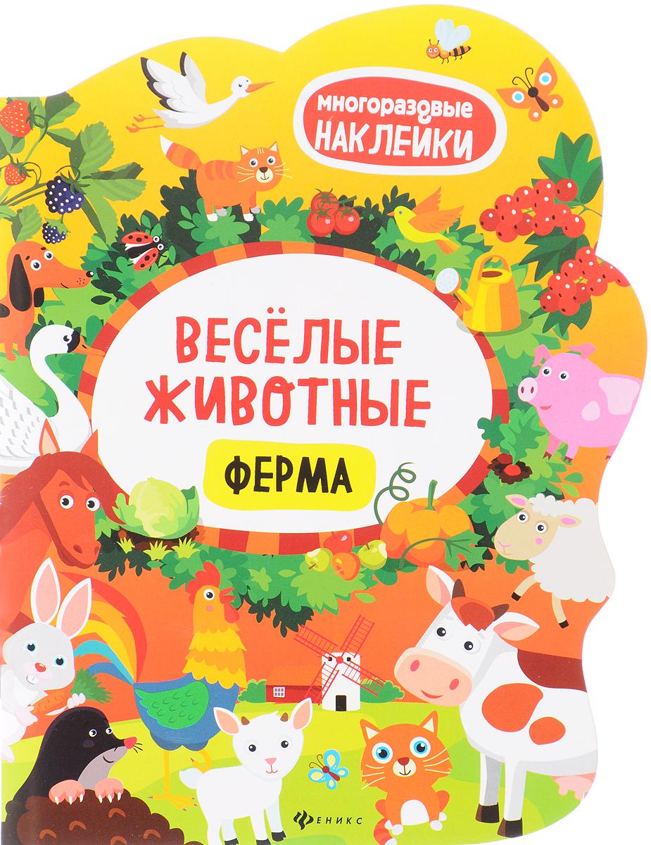 Веселые животные Ферма. Книжка с наклейками