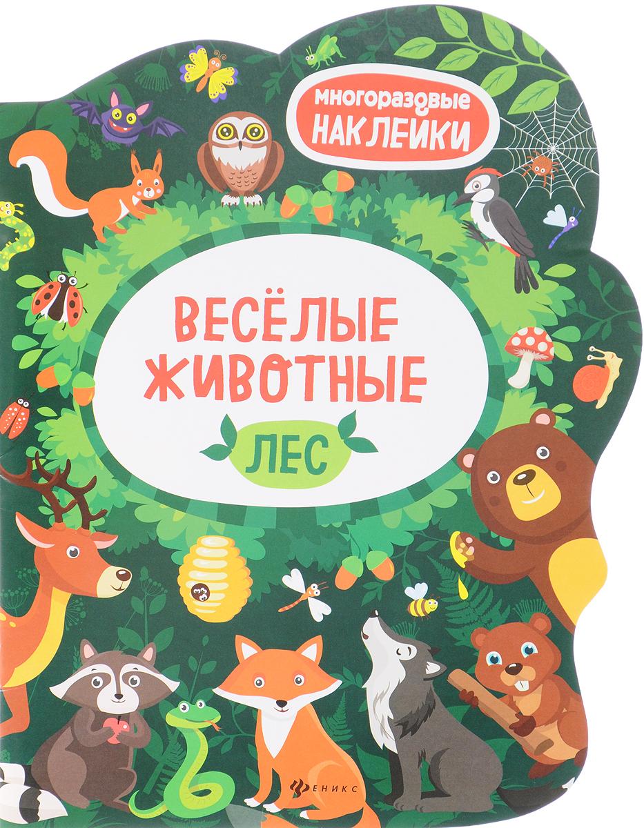 Веселые животные Лес. Книжка с наклейками