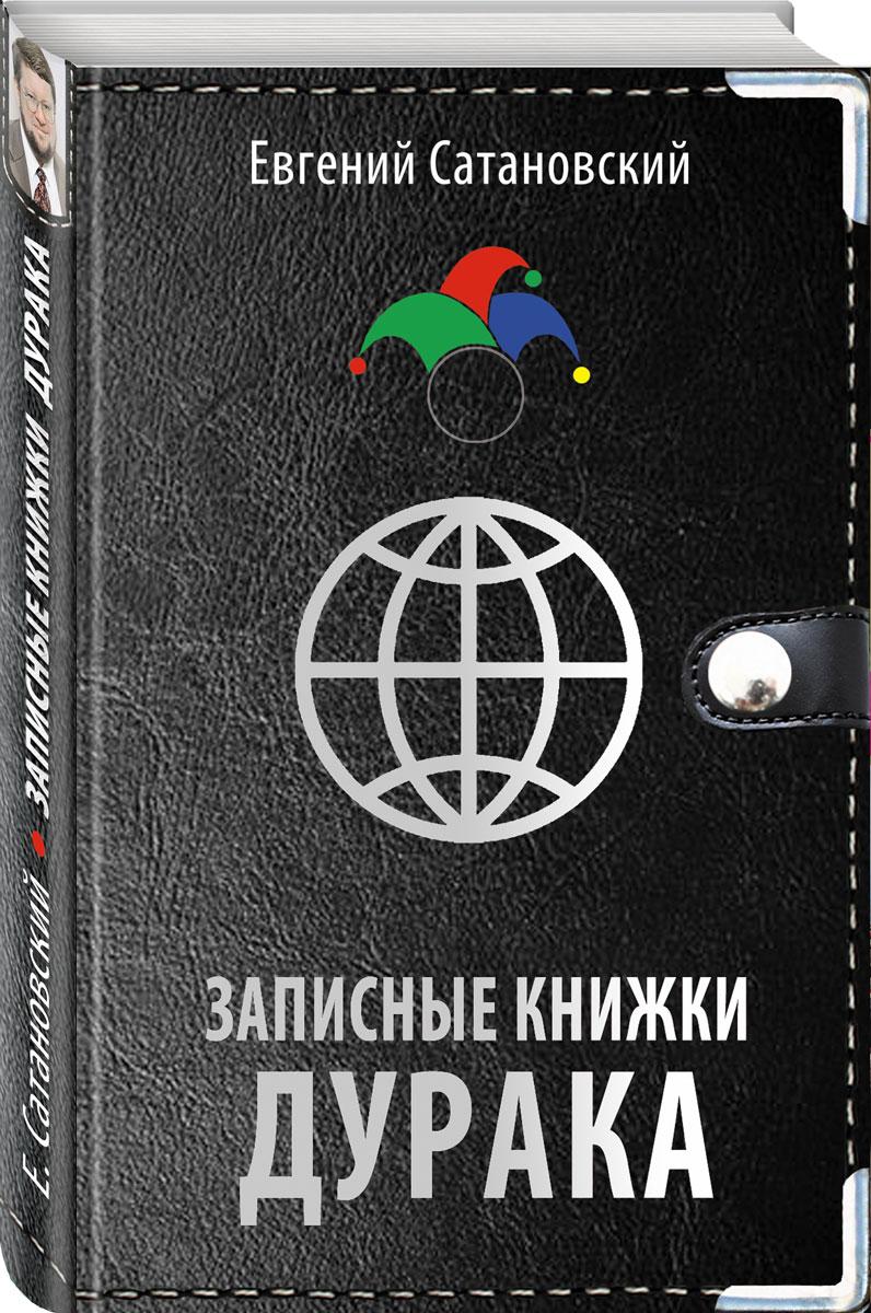 Евгений Сатановский Записные книжки дурака