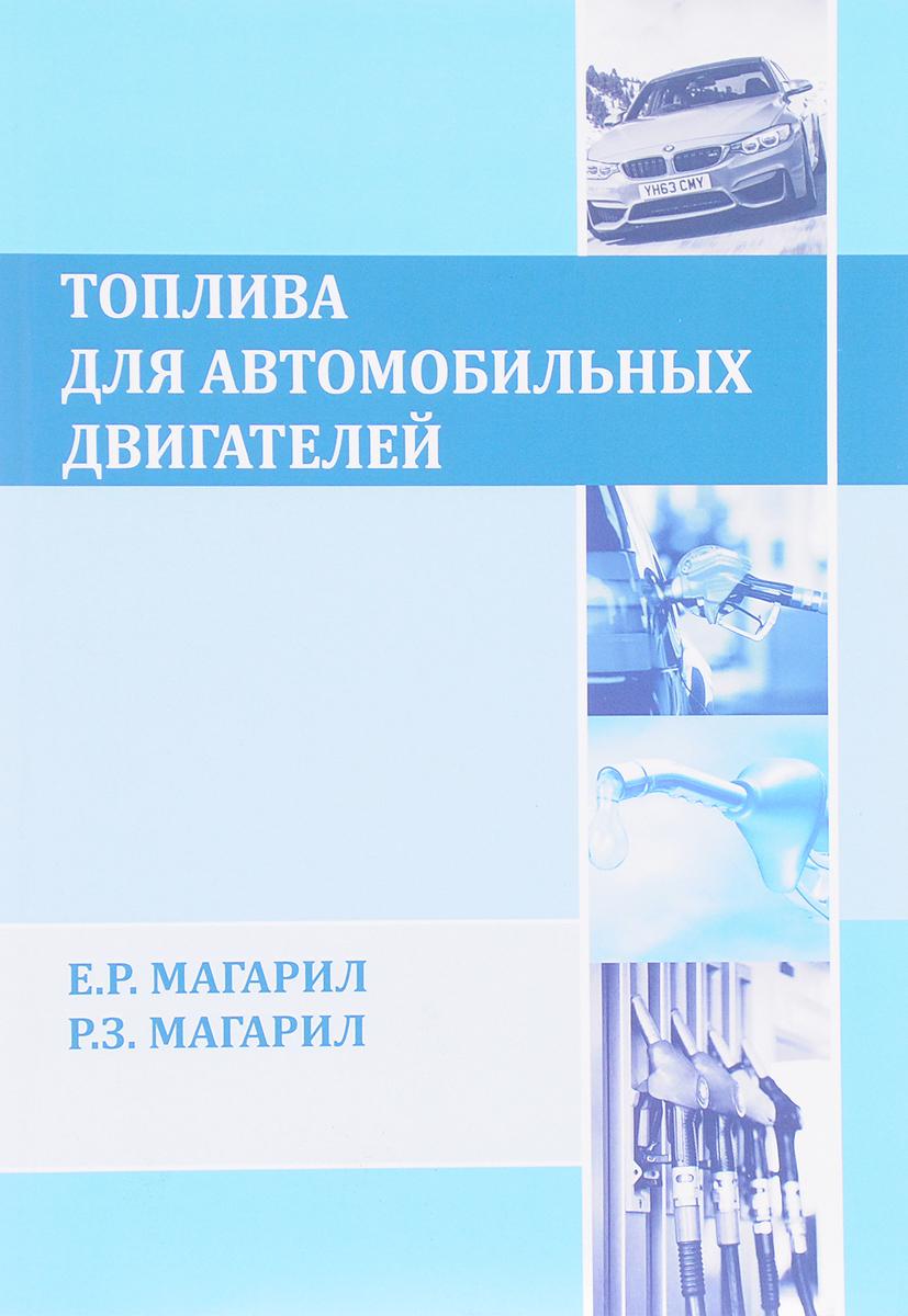 Е. Магарил Топлива для автомобильных двигателей