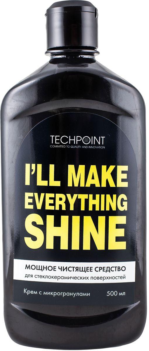 Средство Techpoint Powerclean для очистки стеклокерамических поверхностей, 500 мл8005Усиленный готовый крем с микрогранулами Techpoint Powerclean эффективен против пригоревших масел, жиров, известкового налета и прочих загрязнений. Идеально подходит для чистки стеклокерамических, металлических, стеклянных и других водостойких поверхностей. Не царапает. Имеет приятный запах.Товар сертифицирован.Как выбрать качественную бытовую химию, безопасную для природы и людей. Статья OZON Гид